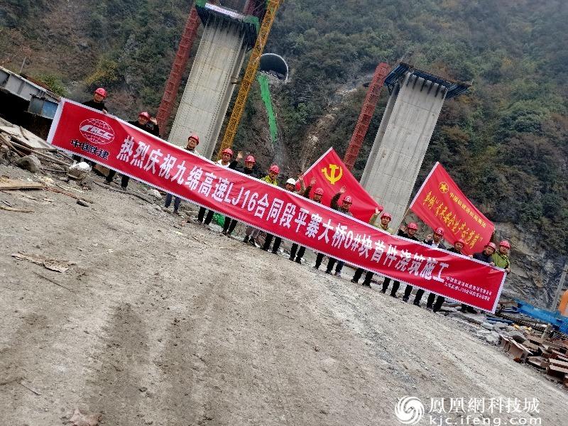 九绵高速公路平寨大桥上部结构首节完成浇筑