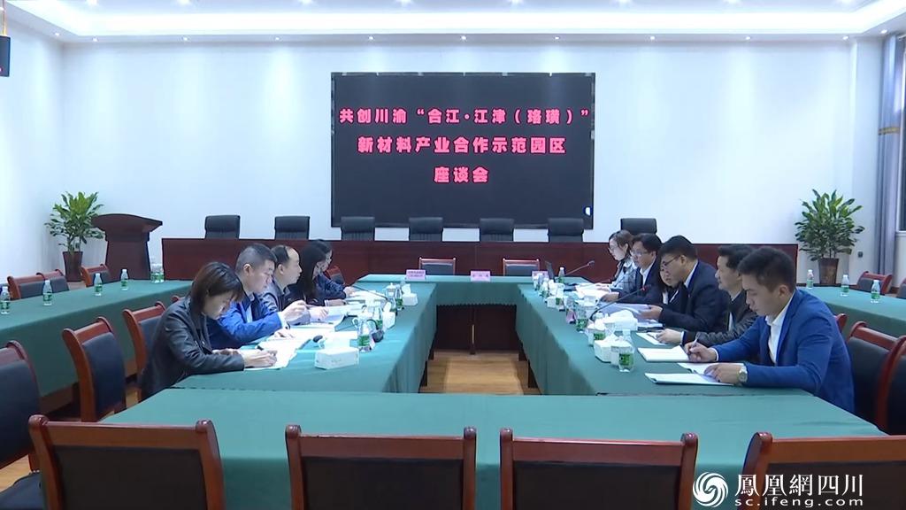 江津、合江携手共创新材料产业合作示范园区
