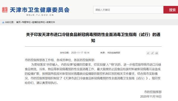 天津发布进口冷链食品防控新规!