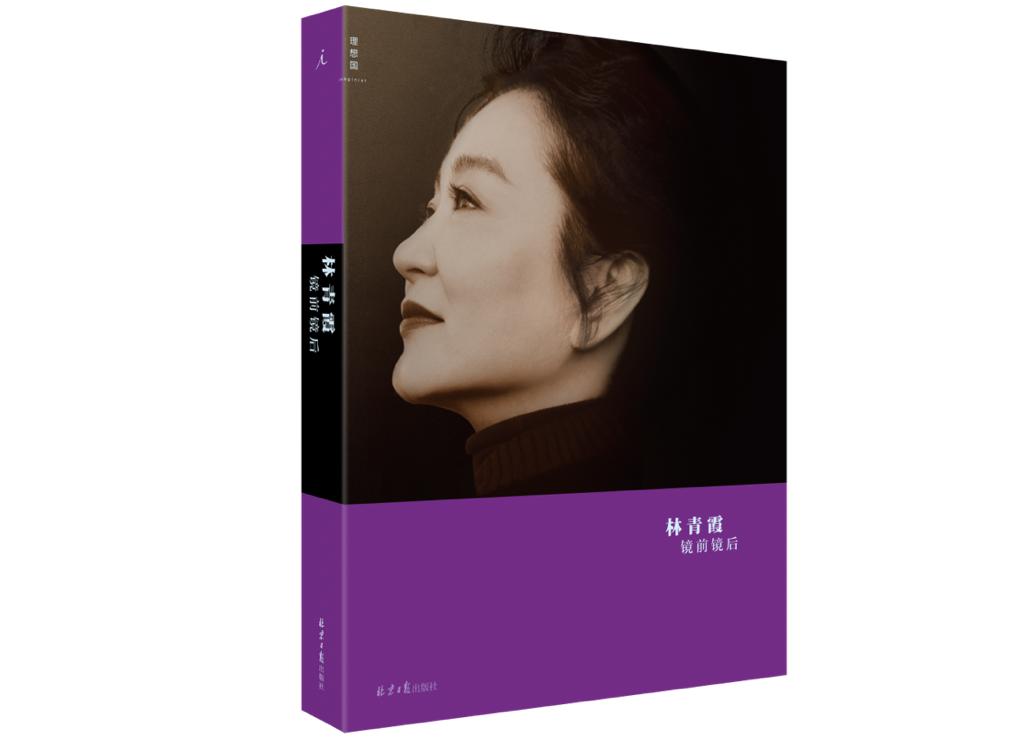 《镜前镜后》,林青霞著,理想国|北京日报出版社2020年11月