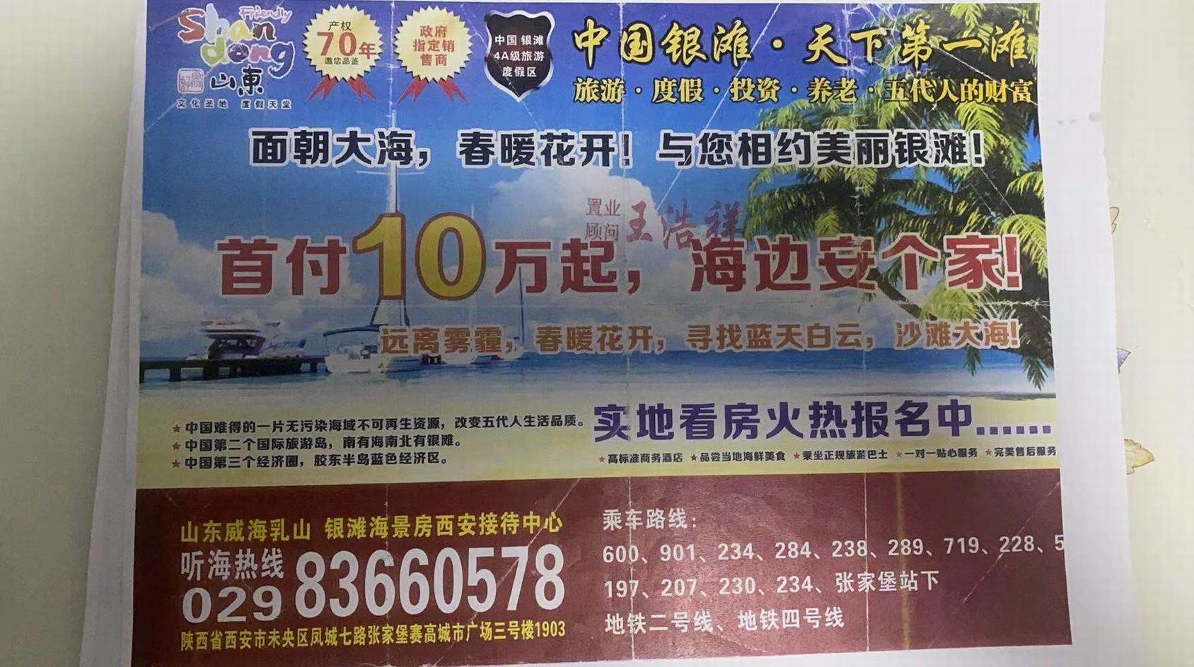 王庆华逛街时收到的关于乳山海景房宣传单。