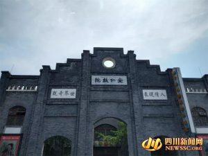 天府旅游名县—走进四川文化旅游特色小镇