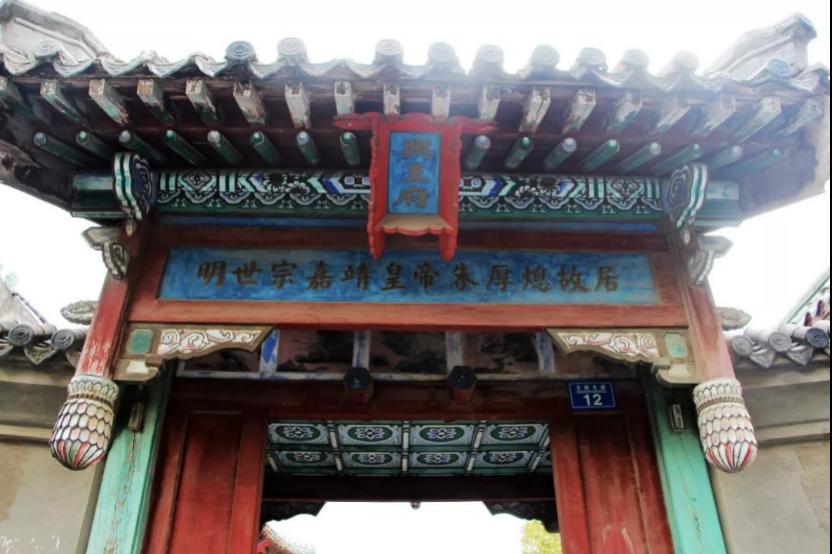 位于湖北钟祥的明兴王府。嘉靖帝朱厚熜在此出生,并在正德十六年(1521年)入继大统前一直生活在这里