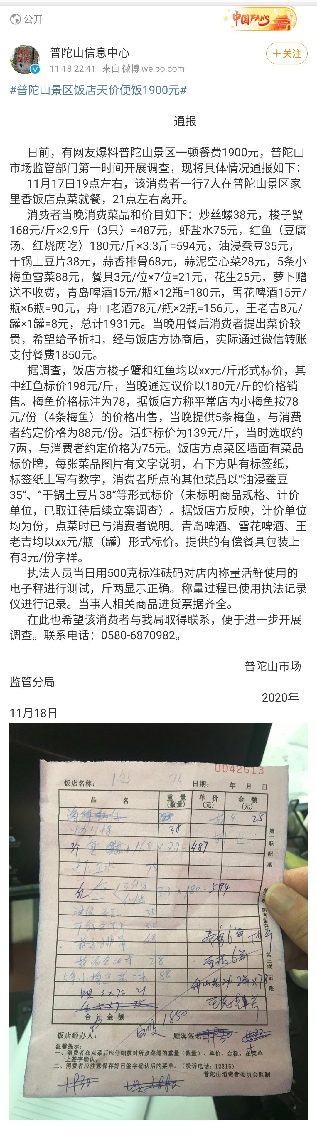 网友爆料普陀山景区一顿餐费1900元 官方公布调查结果