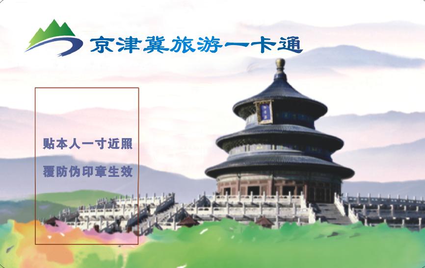 京津冀旅游一卡通将为老年人提供直通车项目