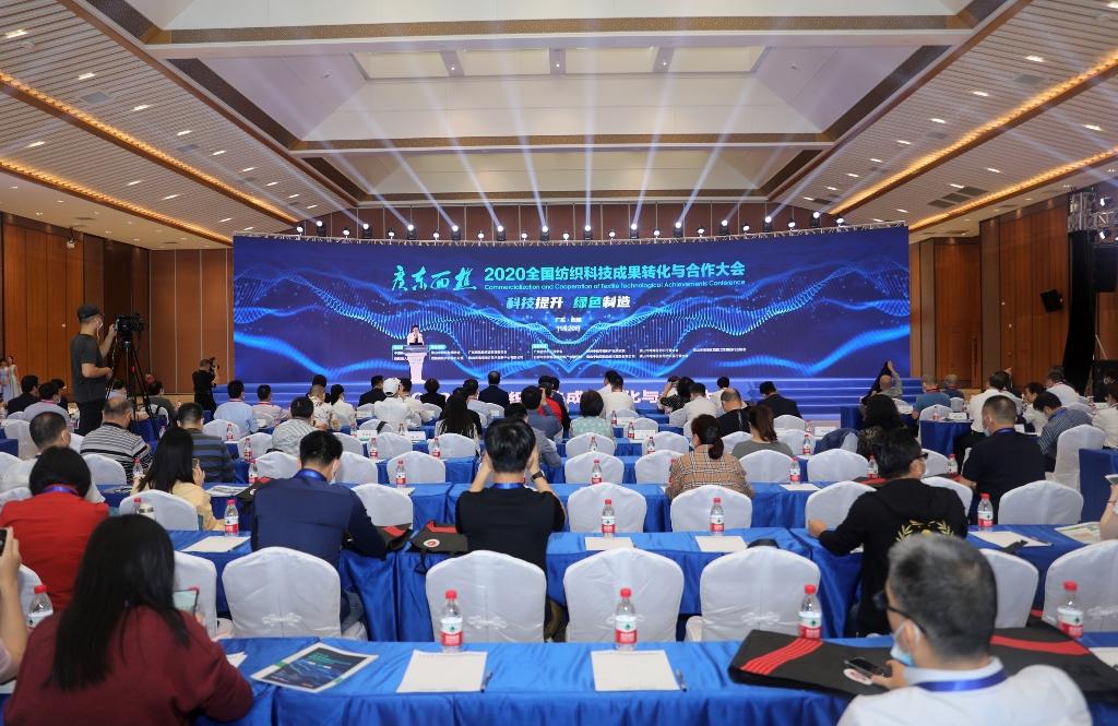 2020全国纺织科技成果转化与合作大会现场。(甘小龙摄)