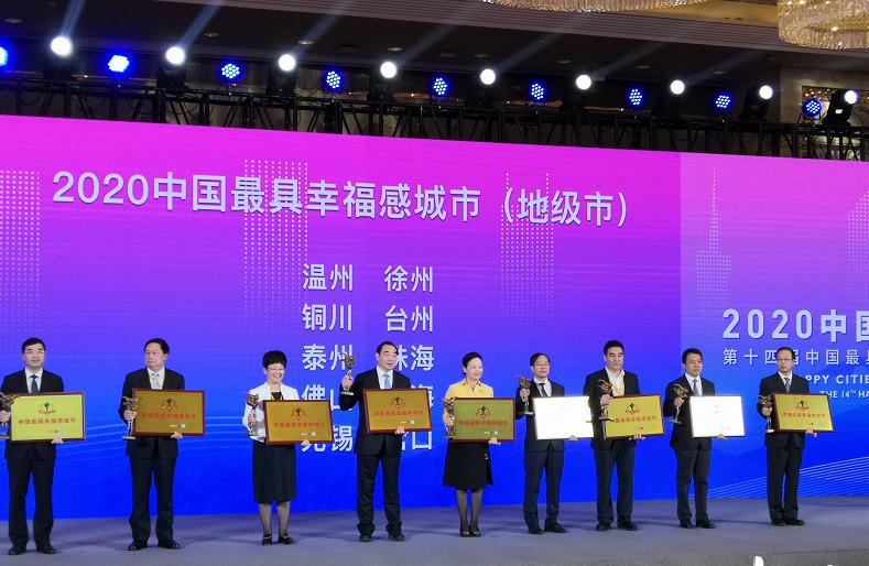佛山入选2020中国最具幸福感城市(地级市),佛山市委常委李政华(右一)上台接受颁奖。南方日报记者 孙景锋 摄