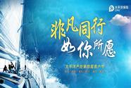 中国太保产险第四届客户节温暖启幕