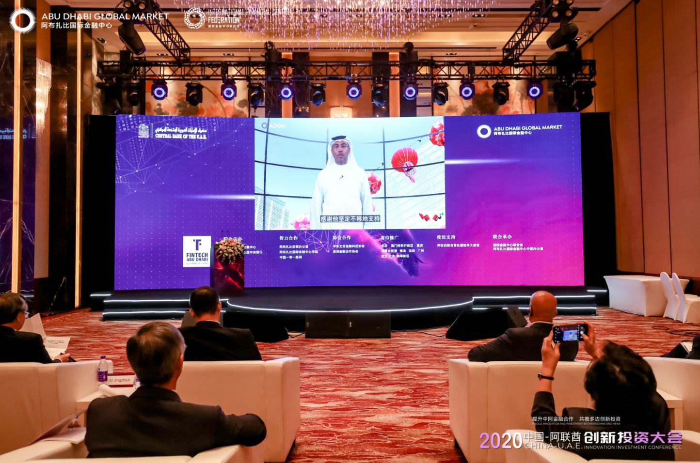 阿联酋国务部长:中阿两国的合作将涵盖数字支付、人工智能以及风险投资等领域