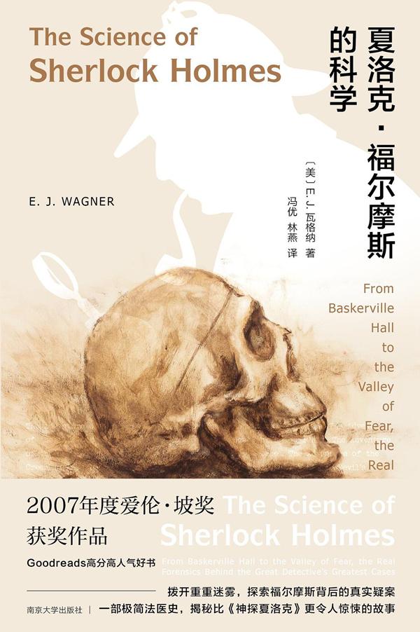 《夏洛克·福尔摩斯的科学》,【美】E.J.瓦格纳/著 冯优、林燕/译,南京大学出版社·守望者,2020年11月版。