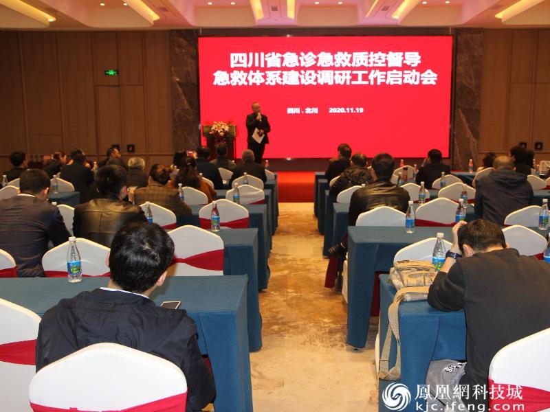 全省急救体系建设会议在北川召开