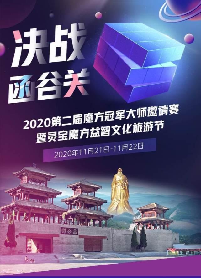第二届魔方冠军大师邀请赛暨灵宝魔方益智文化旅游节举行