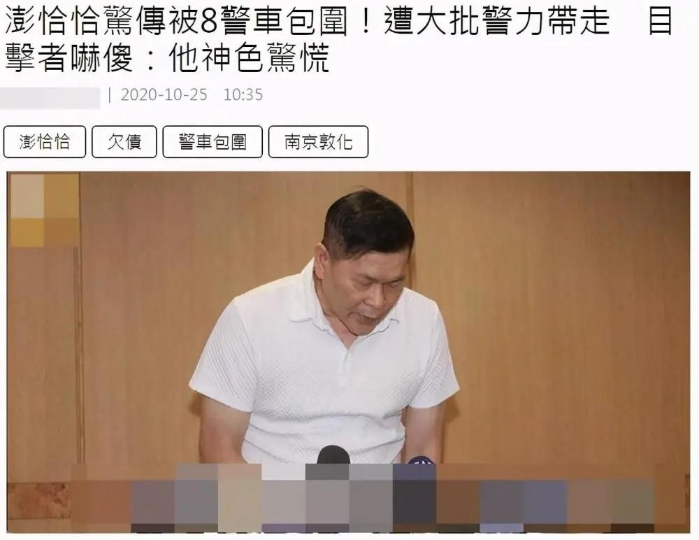 台湾名嘴欠2.4亿被带走后首露面 依旧稳站C位 八卦 第6张