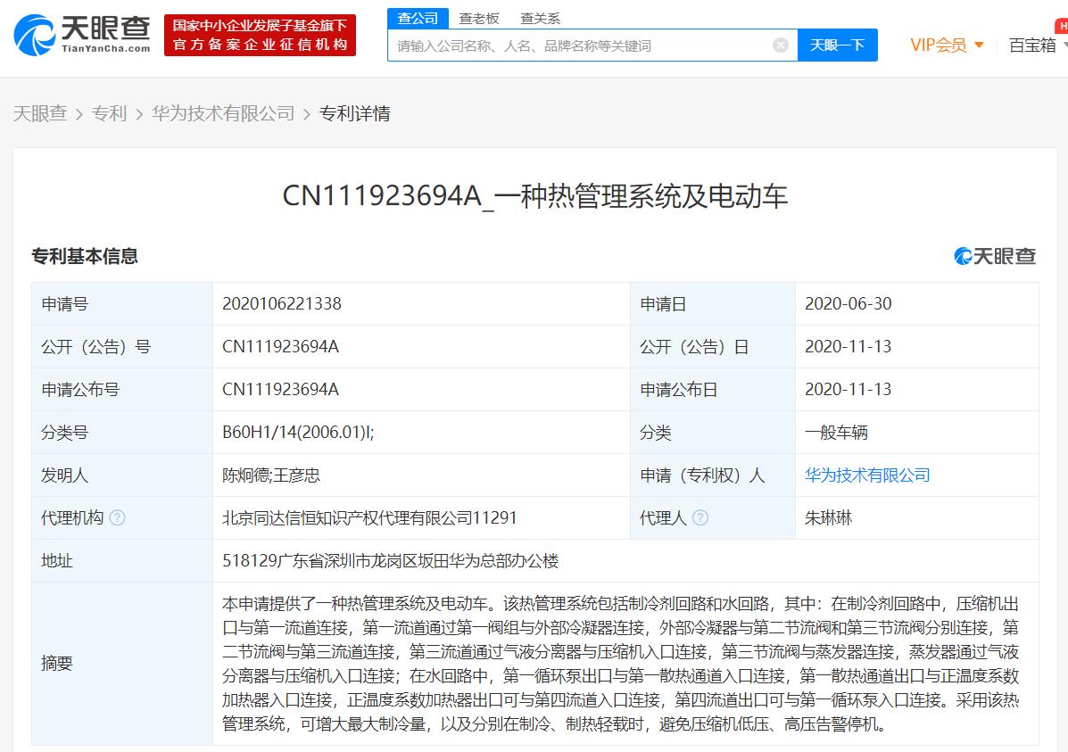 华为申请电动车及车辆控制相关专利