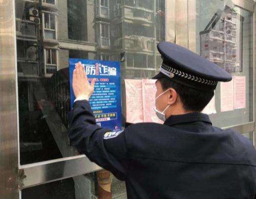 民警在张贴预防电信诈骗的宣传资料。