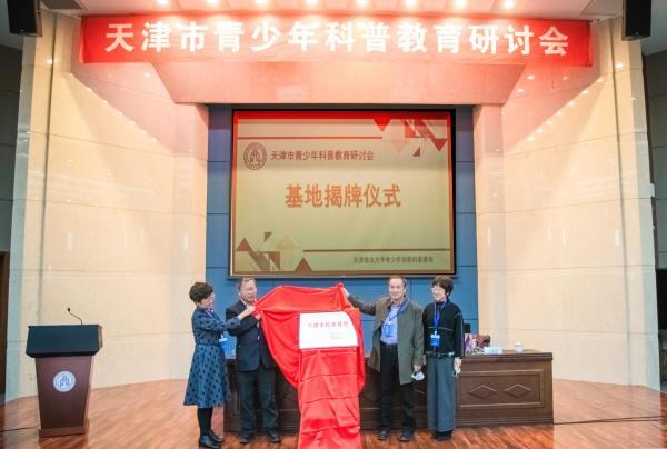 天津市青少年科普教育研讨会在天津商业大学举行