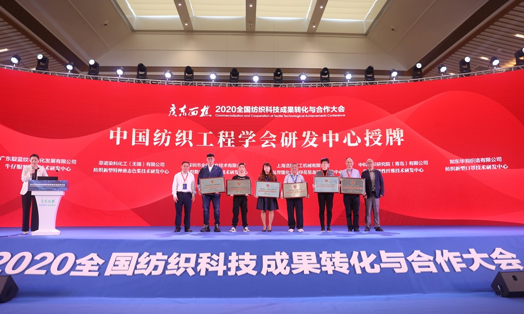 会上,西樵纺织企业广东靛蓝纹学文化发展有限公司(牛仔服装设计技术研发中心)获得中国纺织工程学会技术研发中心称号。(甘小龙摄)