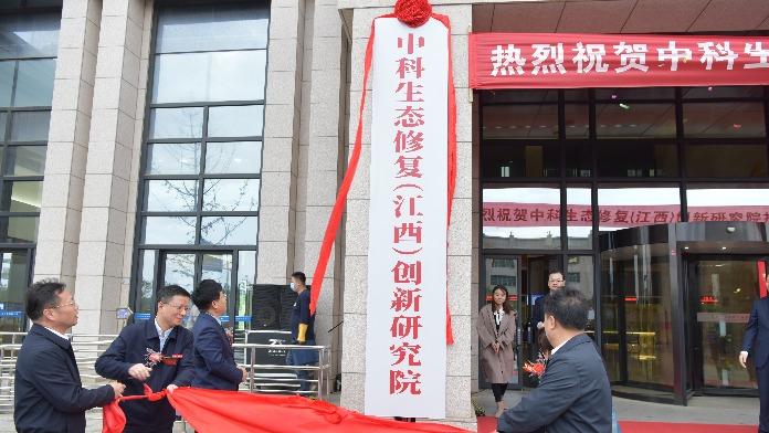 中科生态修复(江西)创新研究院成立