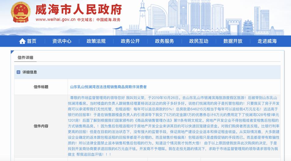 """威海市政府官网有购房者称在""""悦澜湾""""购房,被承诺可""""售后包租""""。"""