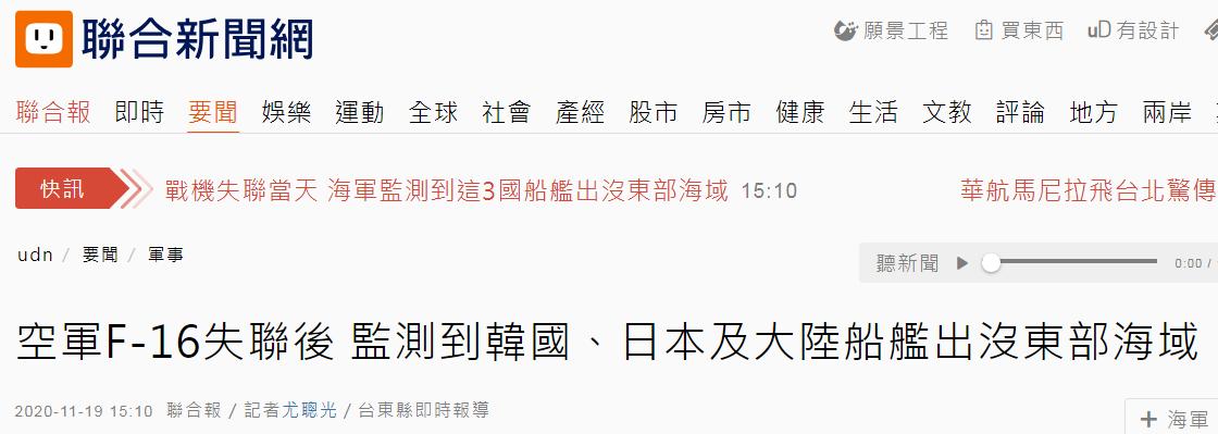 ▲台湾联合新闻网报道截图