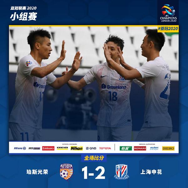 亚冠联赛东亚区复赛 上海申花首战2-1珀斯光荣