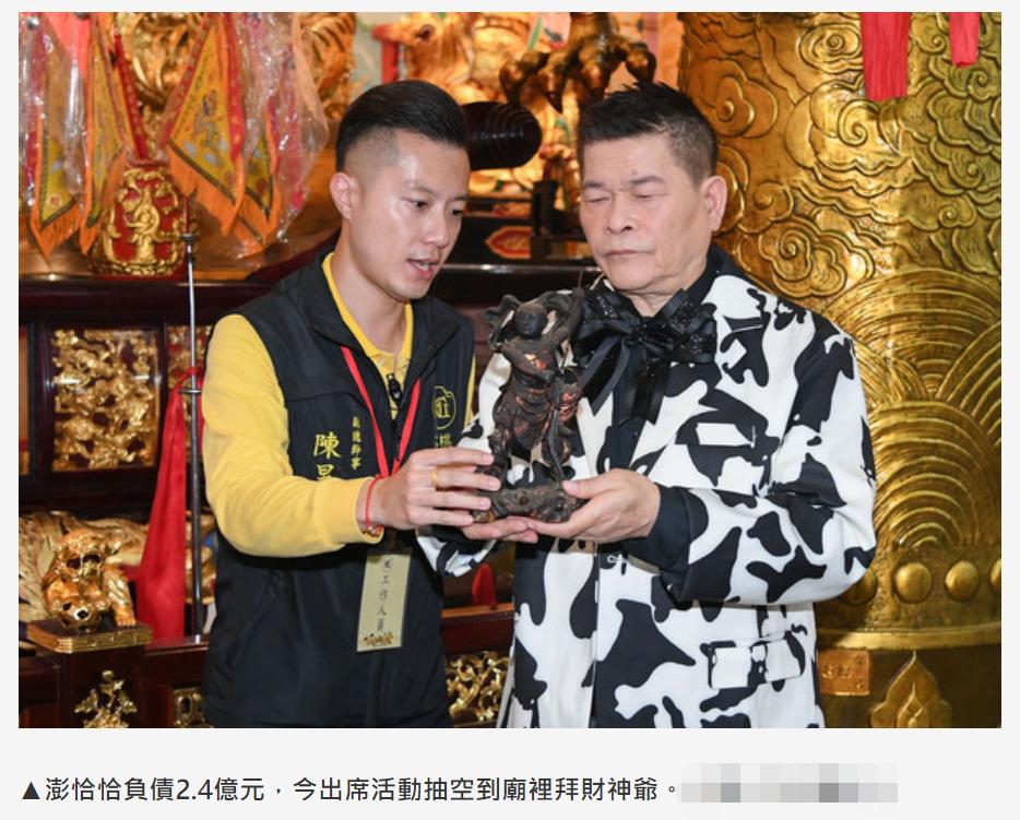 台湾名嘴欠2.4亿被带走后首露面 依旧稳站C位 八卦 第1张