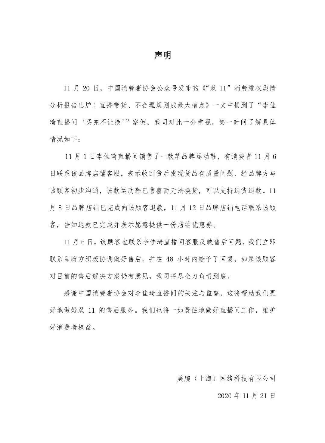 """【迪士尼彩乐园app】_李佳琦方回应中消协点名""""买完不让换"""":会负责到底"""