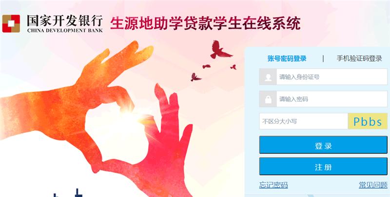 图为国家开发银行生源地助学贷款学生在线系统网站截图。