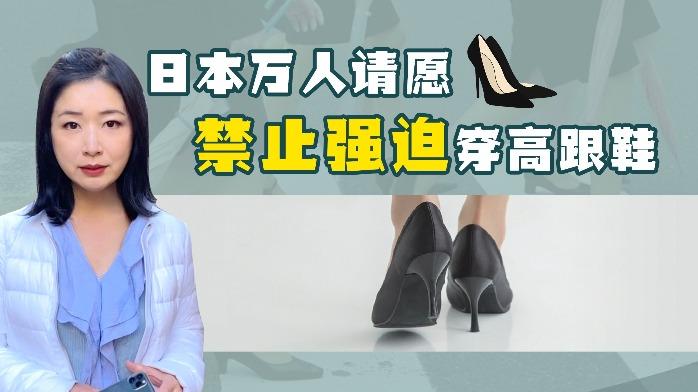 日本女星发起KuToo运动 女员工抗议上班被强迫穿高跟鞋
