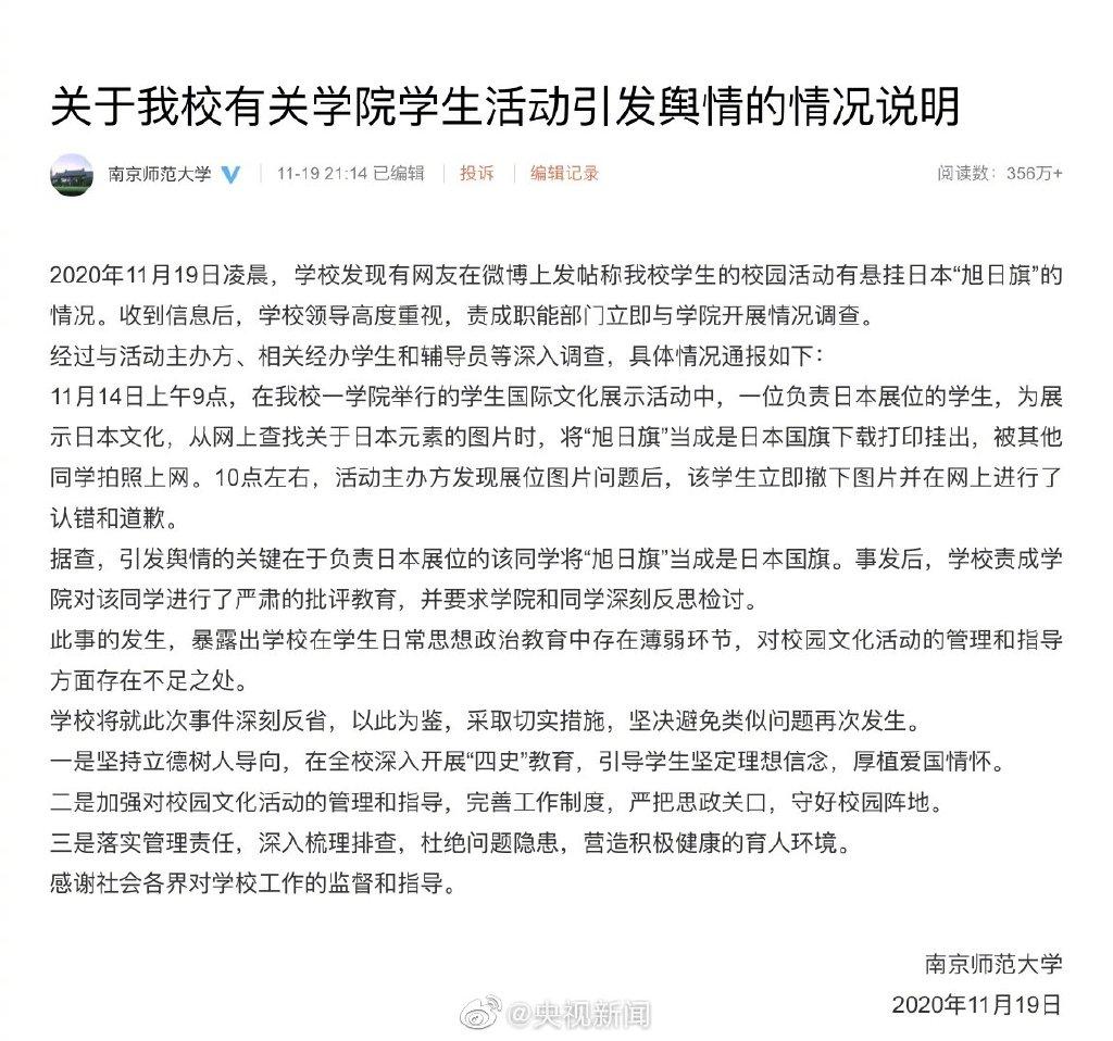 央视评高校学生活动悬挂旭日旗:这样的事不该发生在南京