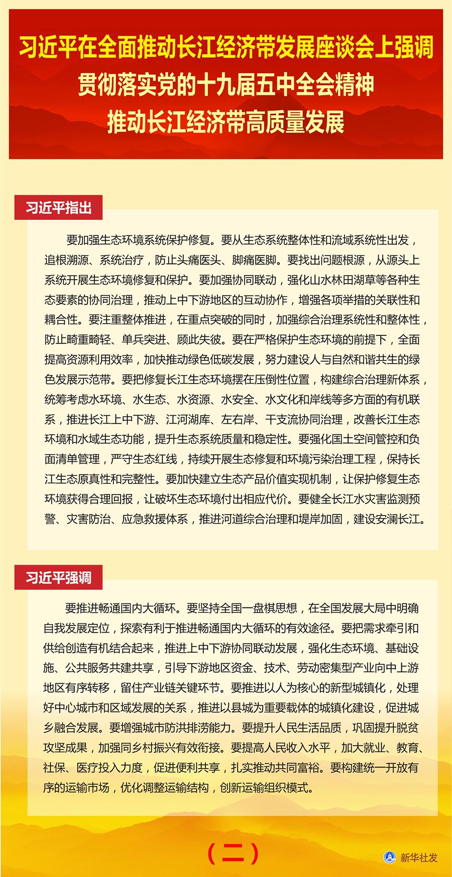 习近平在全面推动长江经济带发展座谈会上强调 贯彻落实党的十九届五中全会精神 推动长江经济带高质量发展