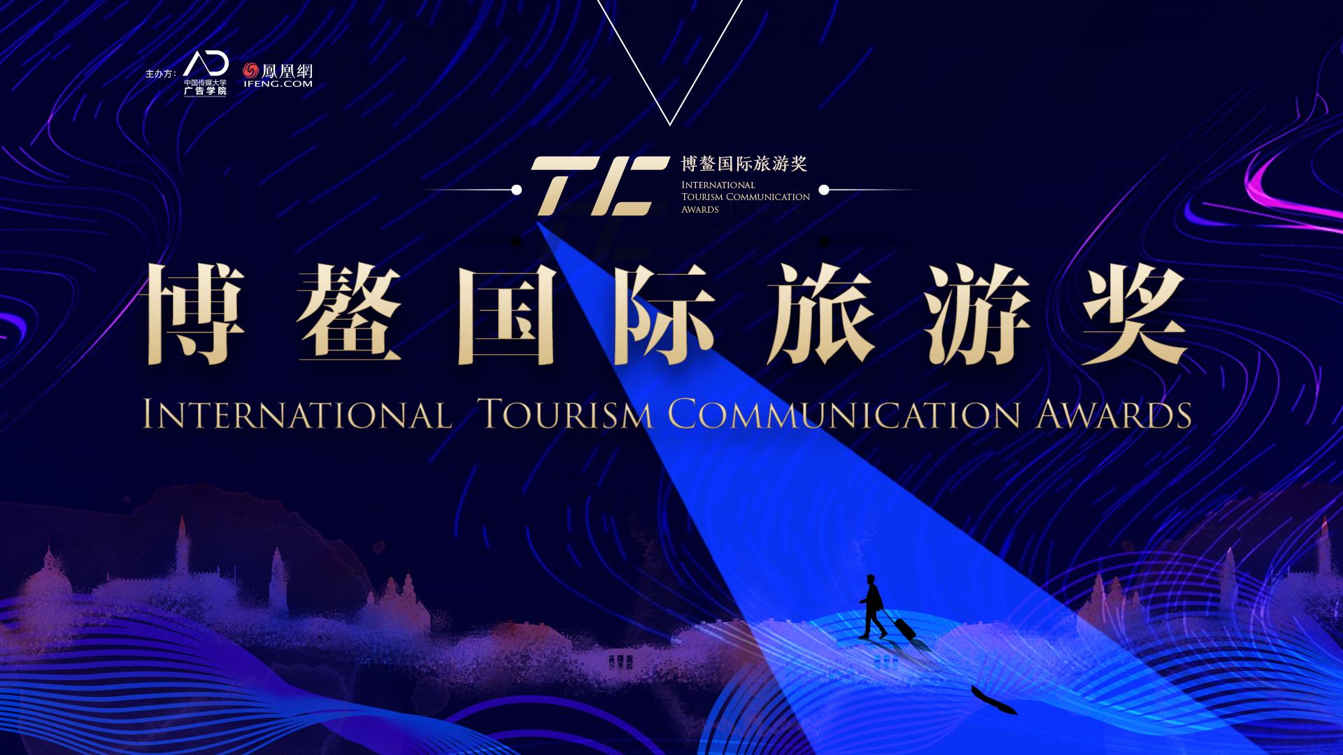 真正的精品目的地有多好玩,博鳌国际旅游奖为你揭晓