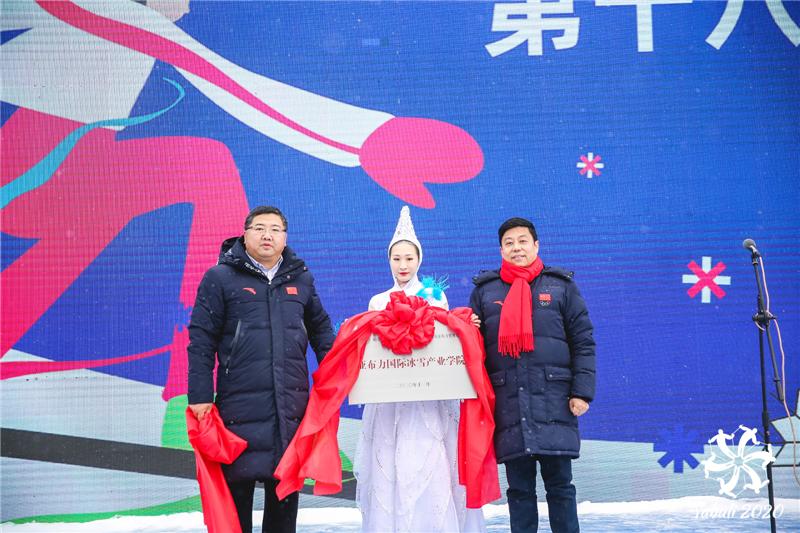 哈尔滨商业大学国际冰雪产业学院揭牌仪式