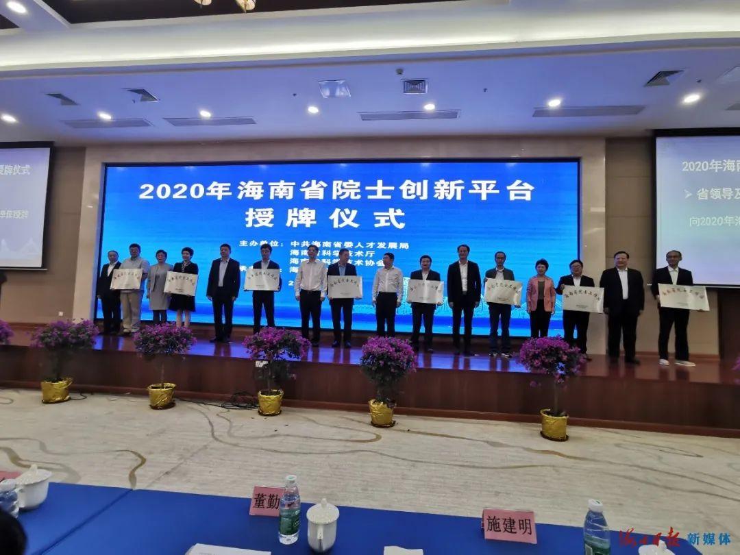 2020年海南省院士创新平台授牌仪式现场。海口日报记者 龙易强 摄