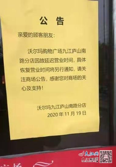 沃尔玛超市延迟营业公告