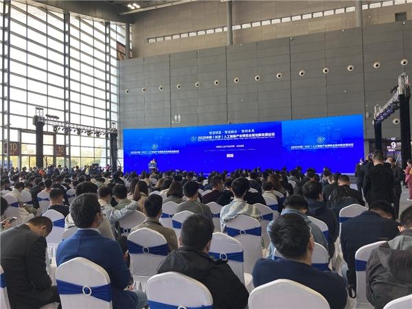 中证数登亮相2020中部(长沙)人工智能产业博览会