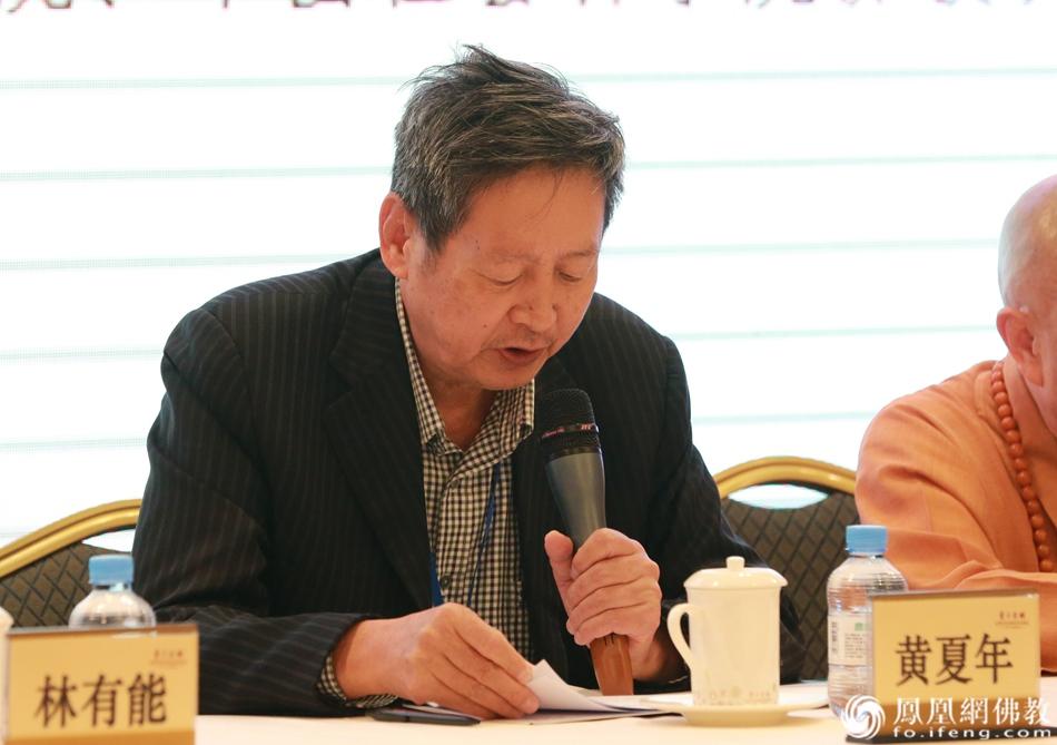 黄夏年教授做佛教中国化的历史经验与现实途径座谈会学术综述(图片来源:凤凰网佛教)