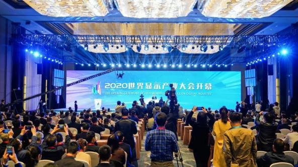 2020世界显示产业大会开幕现场 记者 宋炎骏 摄