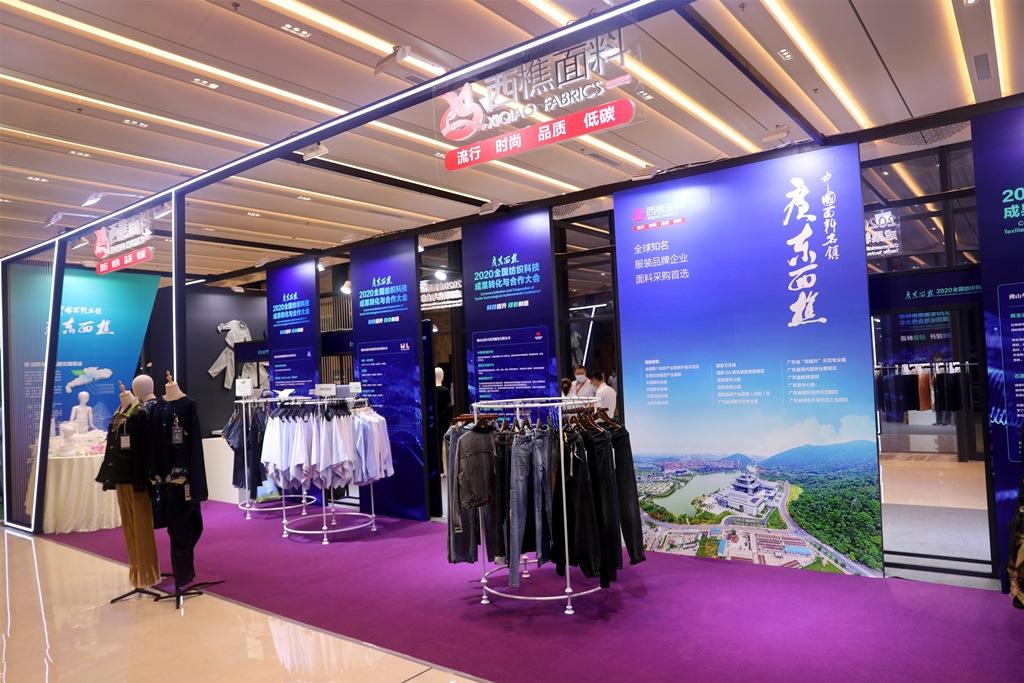 大会设置了全国先进技术成果展示以及西樵特色纺织品展示。(甘小龙摄)