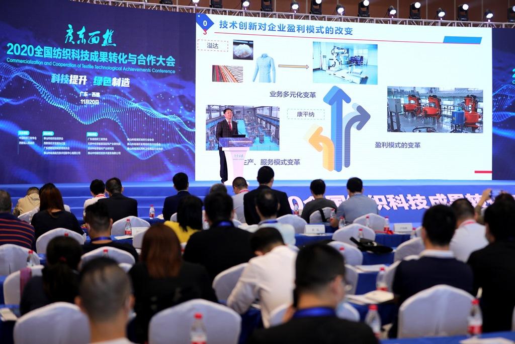 中国纺织工程学会理事长伏广伟作报告。(甘小龙摄)