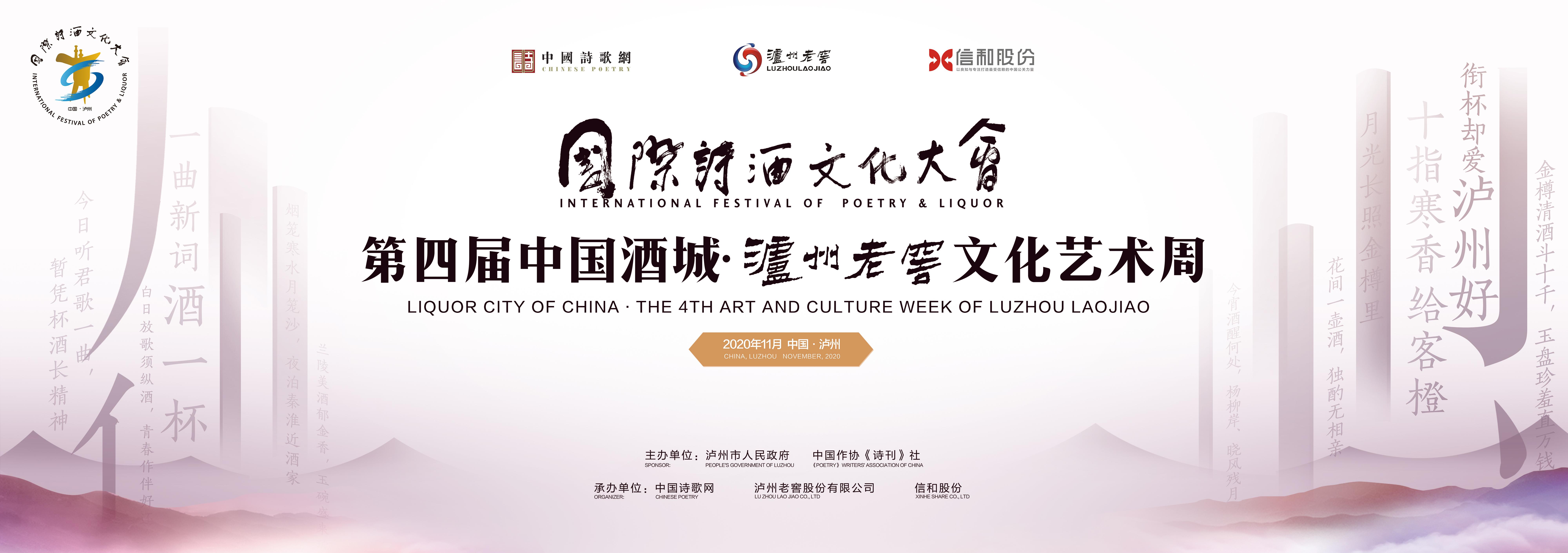"""國際詩酒文化大會""""奮斗時代、走向小康與詩歌精神研討會""""舉行"""