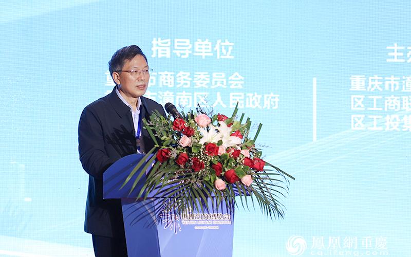 重庆市商务委员会二级巡视员张书成致辞。