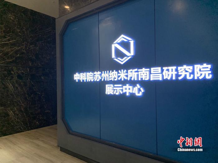 江西南昌,中科院苏州纳米所南昌研究院的展示中心。 中新网 彭婧如 摄