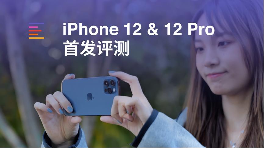 (图注:凰家评测对iPhone12&12Pro做首发评测)