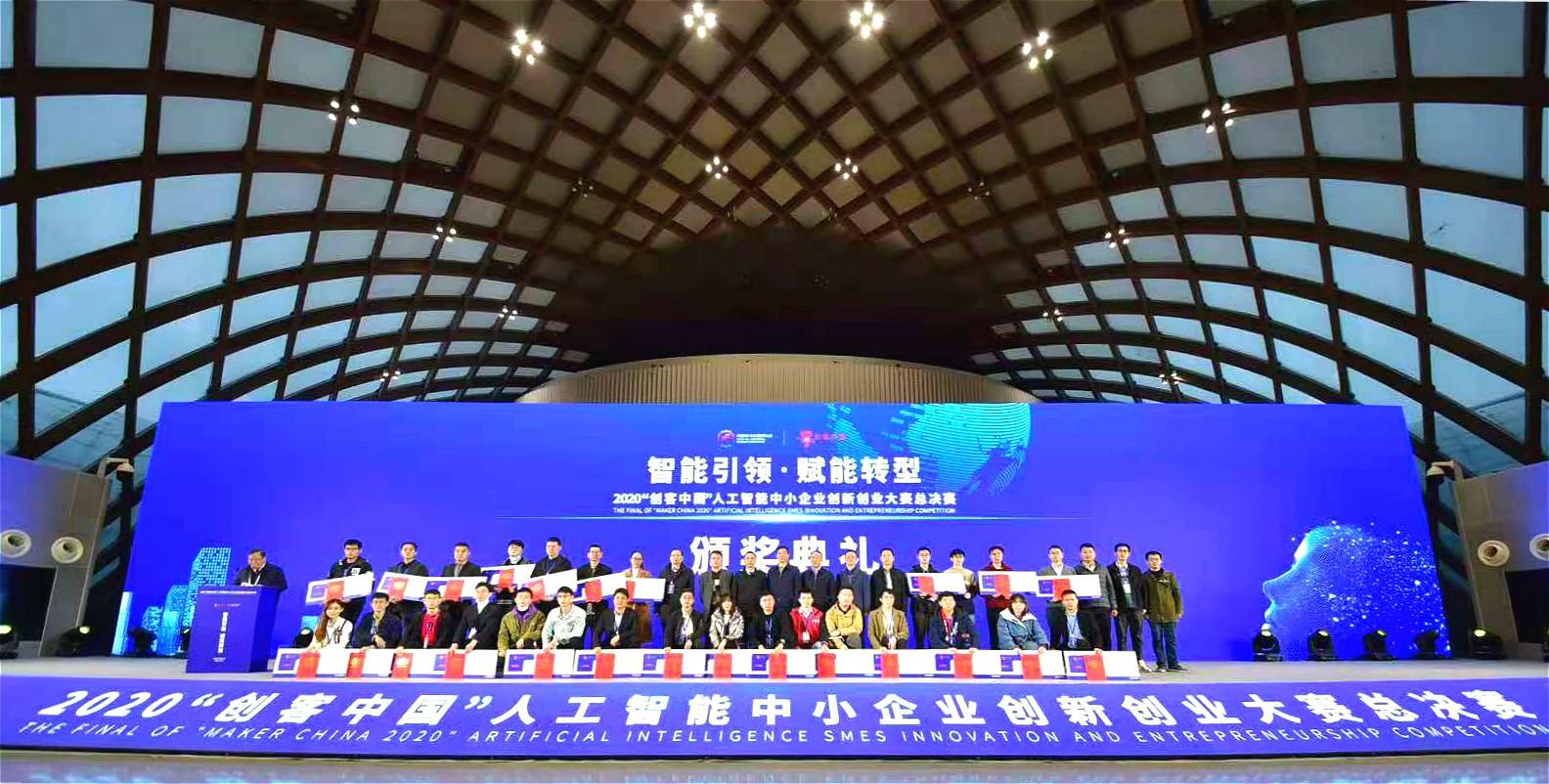 """AIPARK爱泊车凭借人工智能硬科技荣获2020""""创客中国""""大赛一等奖"""