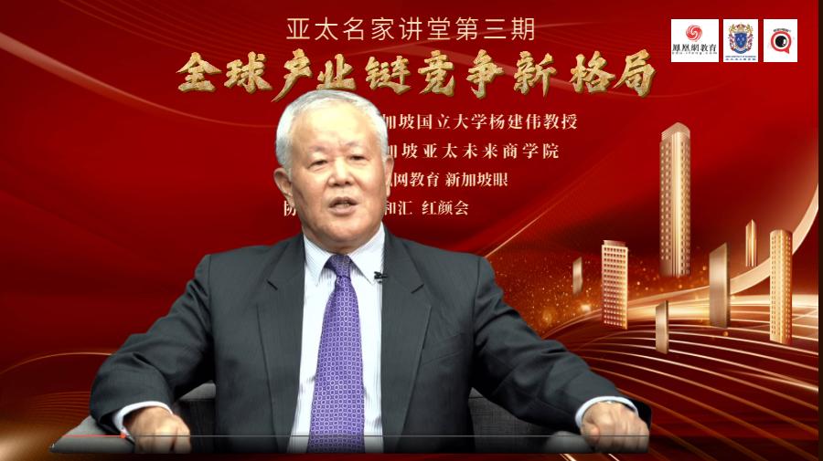 新加坡国立大学杨建伟教授进行精彩分享