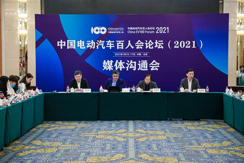 中国电动汽车百人会论坛(2021)定于2021年1月15-17日举办
