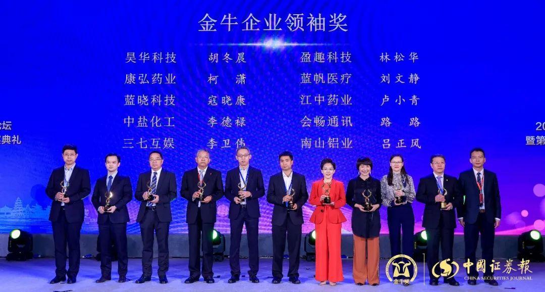 """第22届上市公司""""金牛奖""""揭晓,南山铝业喜获双项大奖!"""