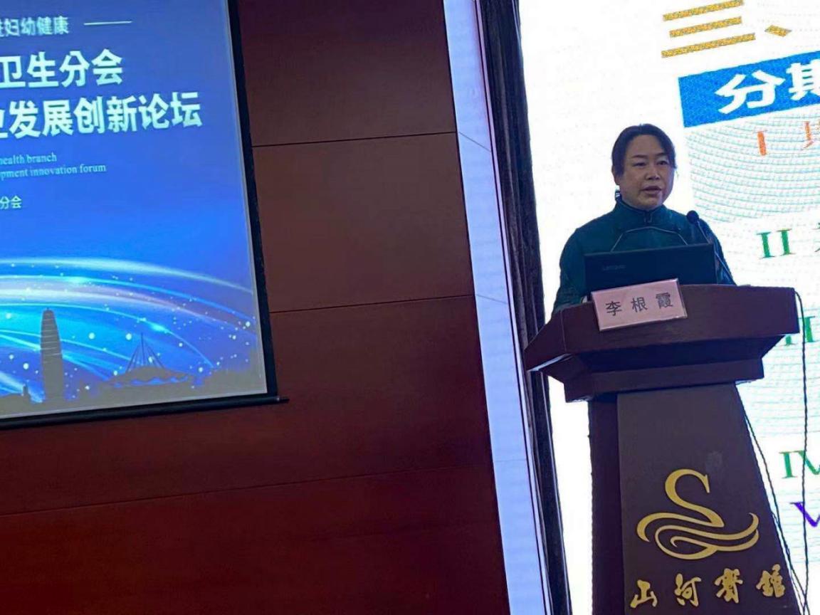 郑州大学第三附属医院产科副主任李根霞——《双胎输血综合征的诊治进展》