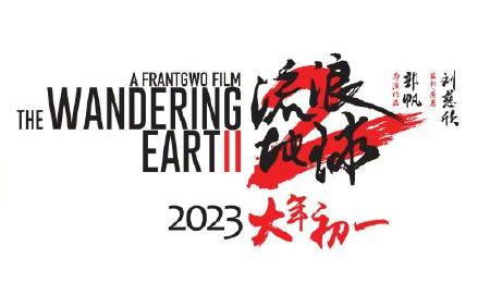 《流浪地球2》定档2023年大年初一,依然由郭帆执导